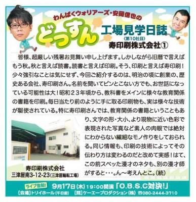 ザ・淀川2015/09p21