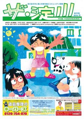 ザ・淀川2015/09表紙
