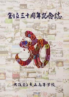 大阪府立大正高等学校-創立30周年記念誌