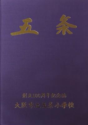 大阪市立五条小学校-創立100周年記念誌 五条