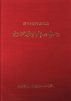 大阪教育大学付属池田小学校-創立100周年記念誌 わが校百年の歩み