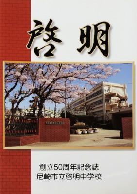 尼崎市立啓明中学校-創立50周年記念誌 啓明