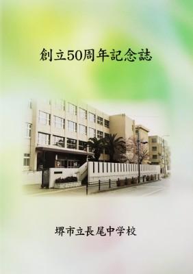 堺市立長尾中学校-創立50周年記念誌