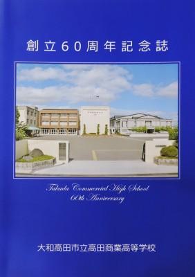 大和高田市立高田商業高等学校-創立60周年記念誌