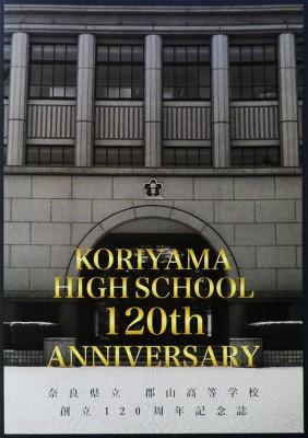 奈良県立郡山高等学校-創立120周年記念誌