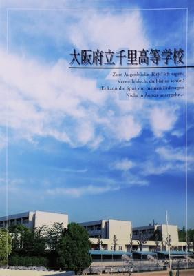 大阪府立千里高等学校-創立40周年記念誌