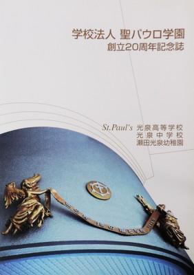 学校法人 聖パウロ学園-創立20周年記念誌