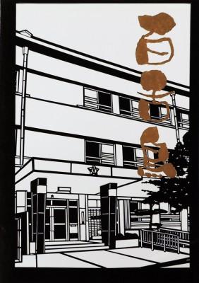 堺市立百舌鳥小学校-創立100周年記念誌