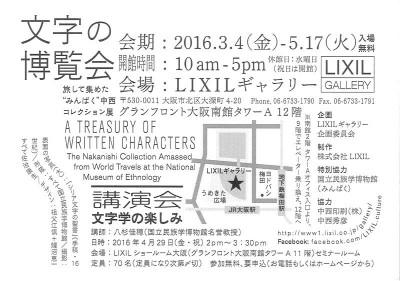 文字の博覧会02